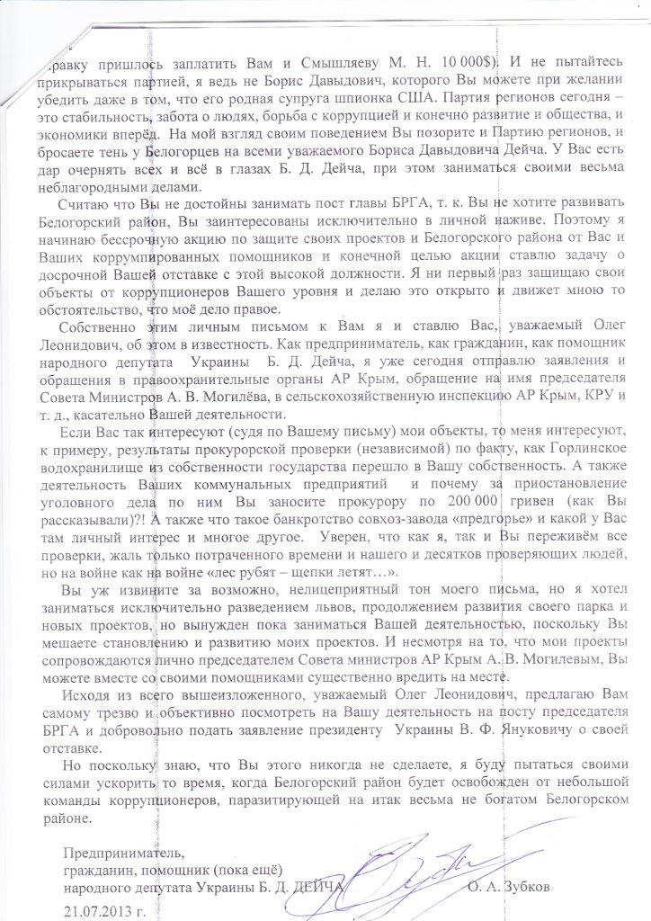 открытое письмо зубкова русецкому
