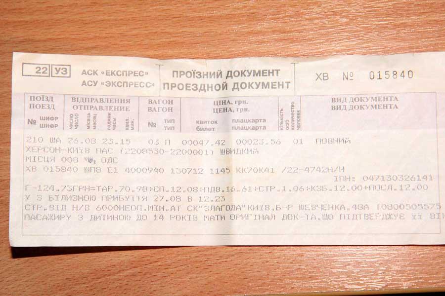 Билет москва одесса картинка