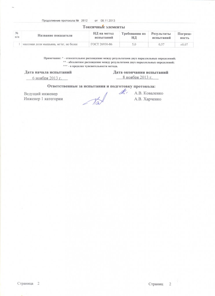 протокол (бычок) стр 2