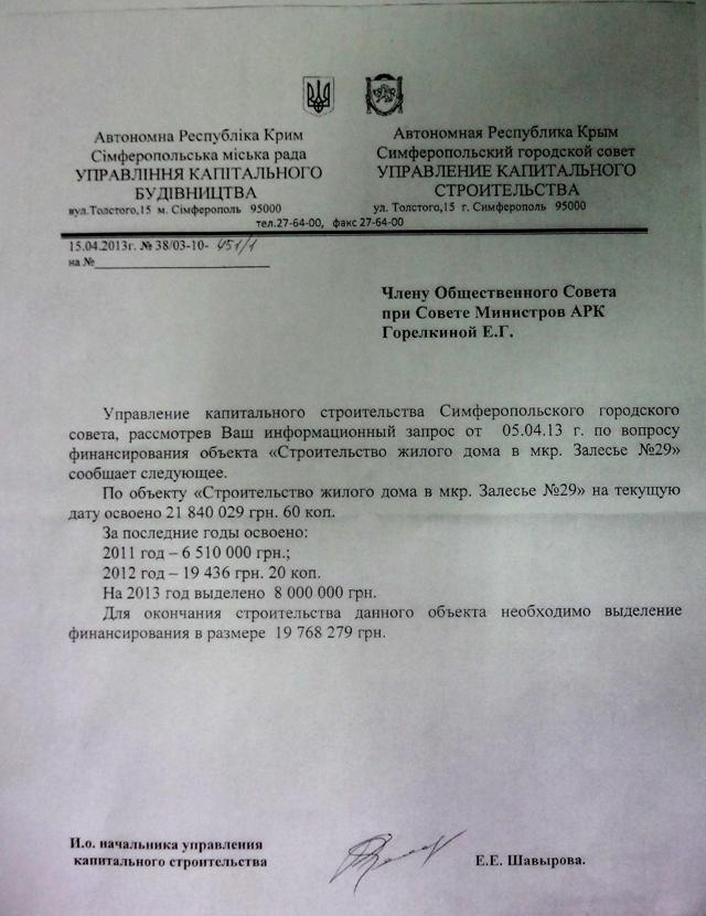 otvet_gorelkina
