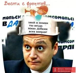 """""""Регионалы"""" Кировограда решили поддерживать вместо Добкина Тигипко - Цензор.НЕТ 2568"""