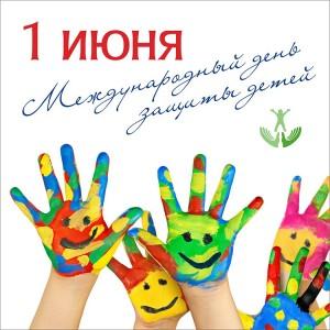 Mejdunarodnyi-den-zaschity-detei-(Tomsk)