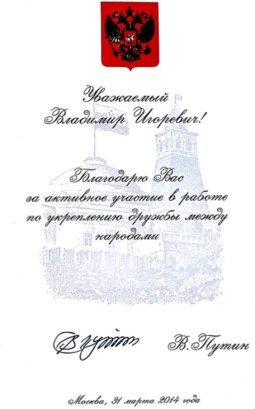 Благодарственное письмо Короткевичу