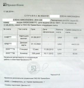 Кабмин разрабатывает спецразрешения для въезда в Крым из Украины, - Госпогранслужба - Цензор.НЕТ 5891