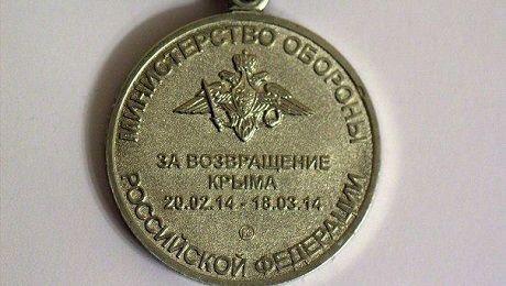 Владелец медали «Завозвращение Крыма» сдался Украине ипрощен