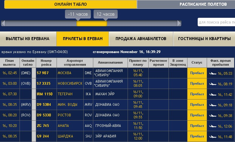 Аэропорт симферополя онлайн табло