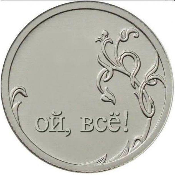Минфин РФ внезапно решил, что рубль начнет существенно укрепляться - Цензор.НЕТ 6754