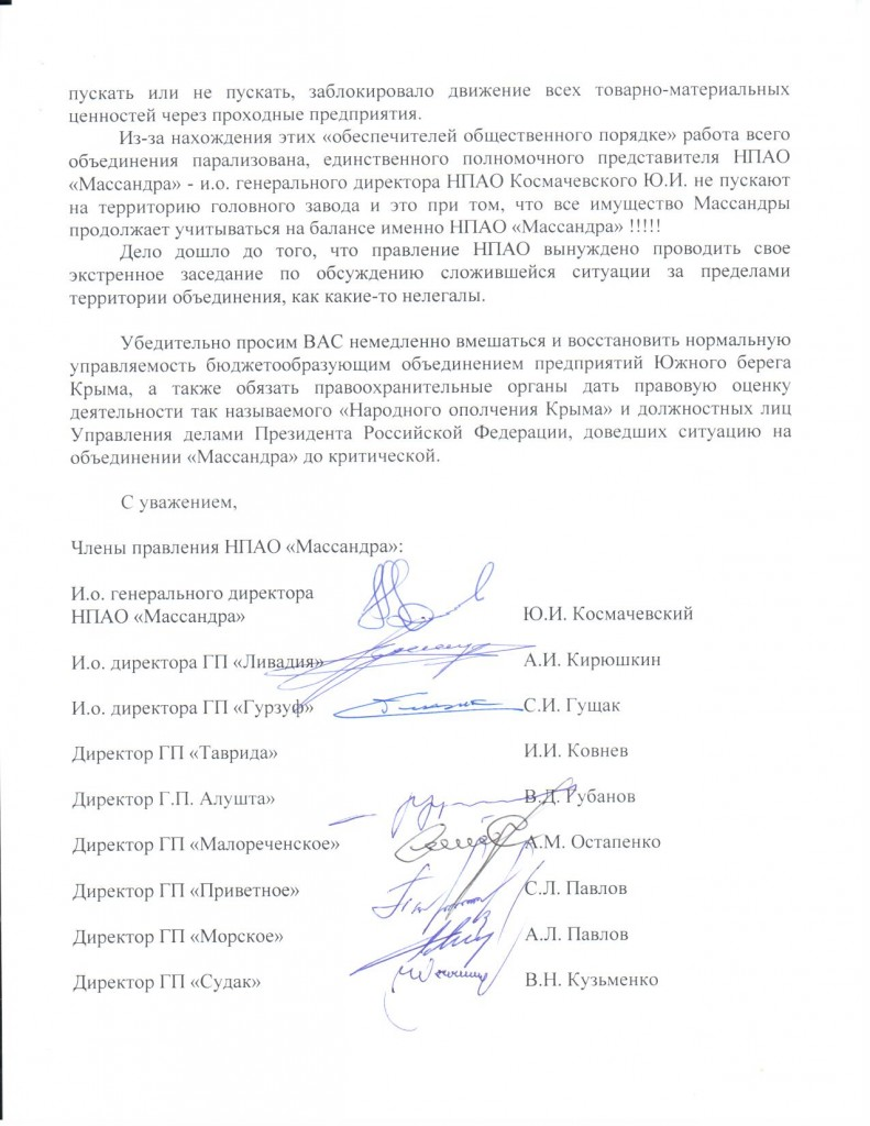 Коллективное обращение к Путину (3)