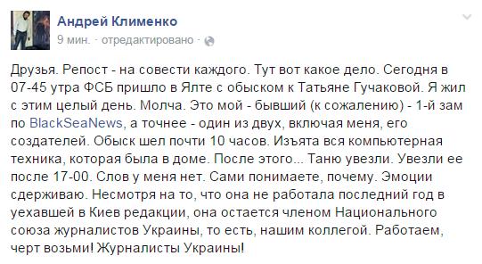 Харьковские пограничники задержали находящегося в розыске террориста - Цензор.НЕТ 2729