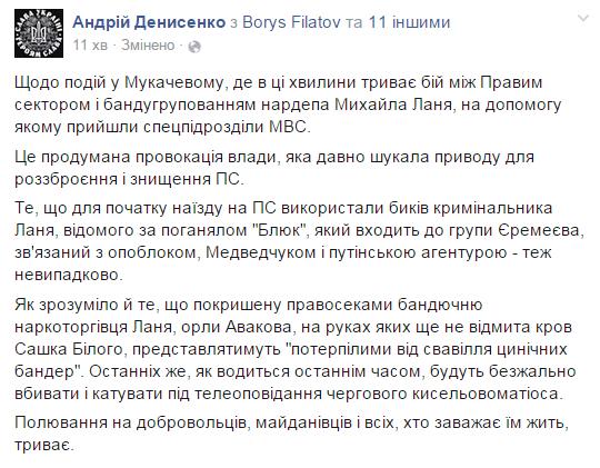 Двое из заблокированных под Мукачево бойцов добровольно сдались, - Геращенко - Цензор.НЕТ 4115