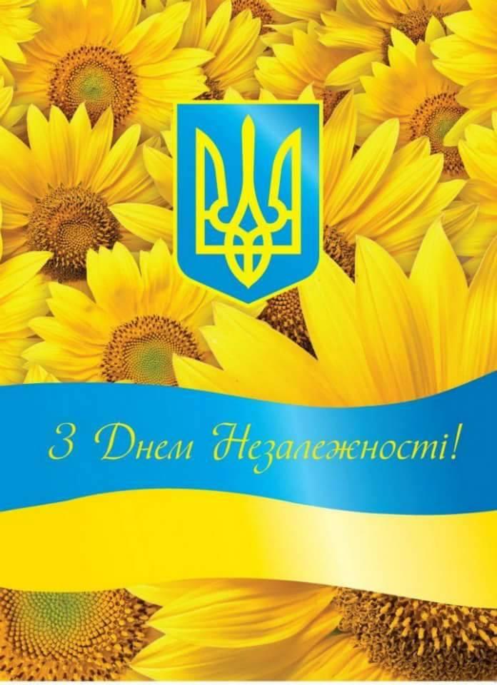 явление открытка ко дню независимости украины того