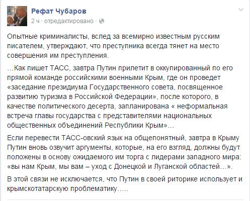 Фото: Facebook Рефат Чубаров