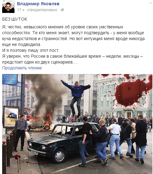 Фото: Facebook Владимир Яковлев