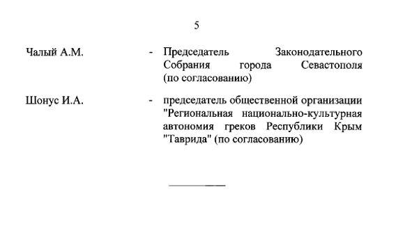 состав 5