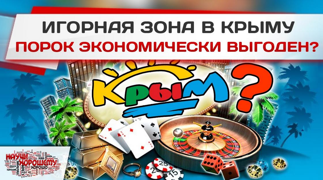 igornaya_zona_v_krymu