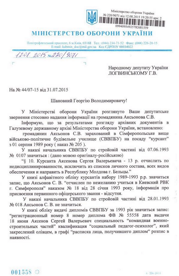 pismo_minoborony_aksenov_1