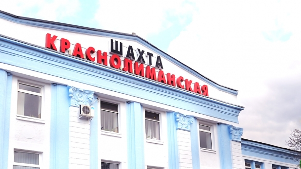 Фото: krasnolimanskaya.com.ua