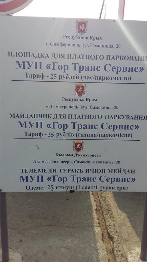 simferopol_kozlova_parkovka_6