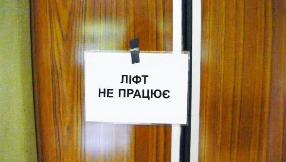 lift_ne_rabotaet