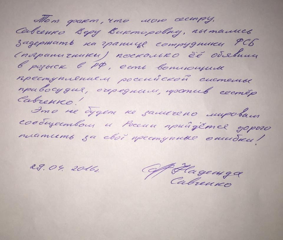 Савченко заполнила документы наэкстрадицию— Фейгин