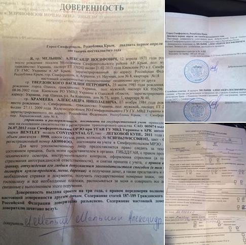 avto_melnik_dokumenty_2