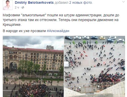 dmitriy_belocerkovec_fb_21.04.16
