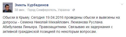 emil_kubedinov_fb_19.04.16