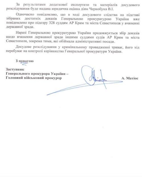 ГПУ оправдала крымского судью Чернобука, призывавшего переходить наслужбуРФ
