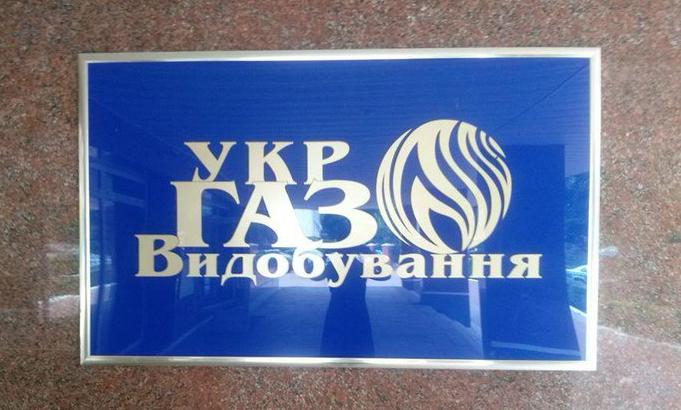pao_ukrgazvydobuvannya