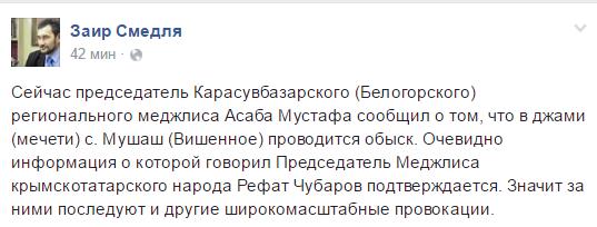 zair_smedlyaev_fb_13.05.16