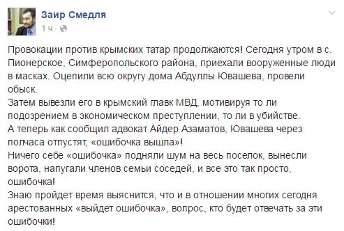 zair_smedlyaev_fb_14.05.16_1