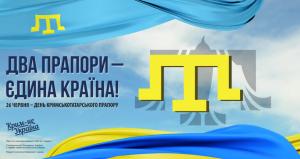2_flaga_odna_strana