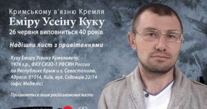 emir-usein_kuku_podderzhka