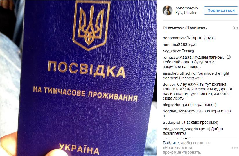 iliya_ponomarev_vid_na_zhytelstvo