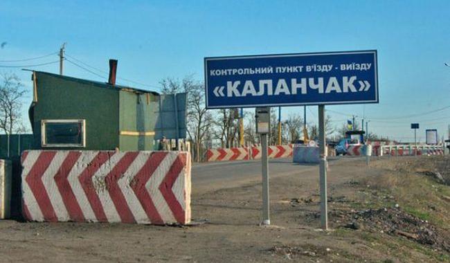 kpvv_kalanchak