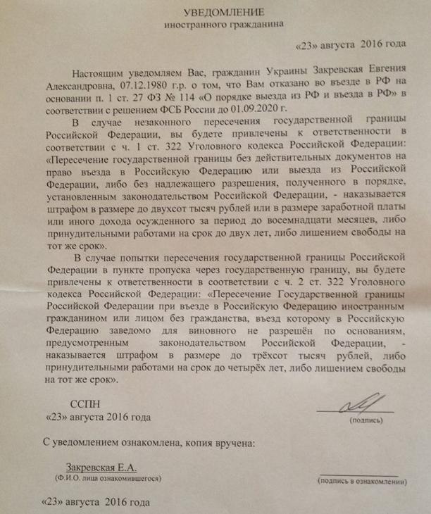 evgeniya_zakrevskaya_fb_23.08.16