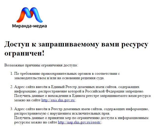 meridian_sevastopol_ogranichen_dostup