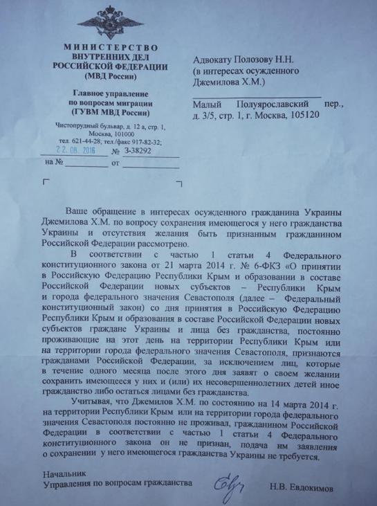 pismo_mvd_rf_polozov_fb