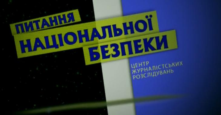 vopros_nacionalnoy_bezopasnosti