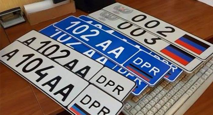 Автомобильные номера «ДНР»