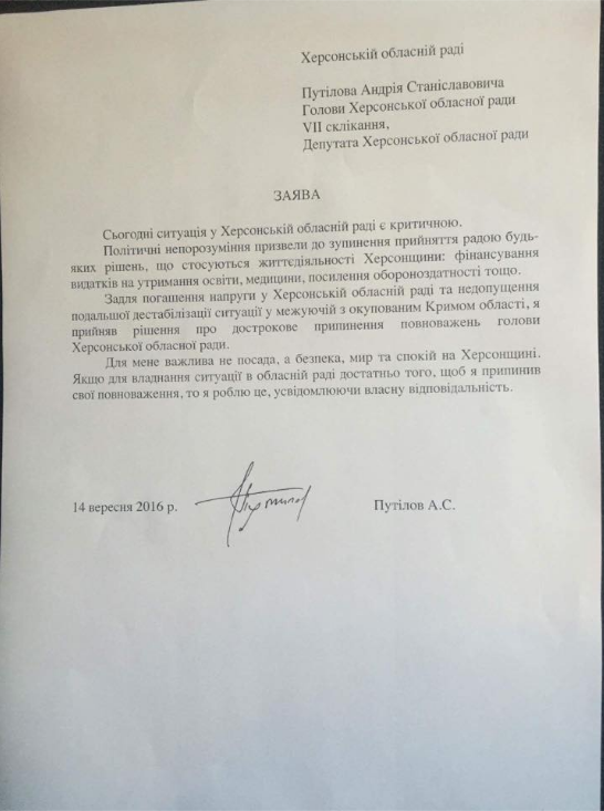 putilov_zayavlenie_otstavka_oblsovet
