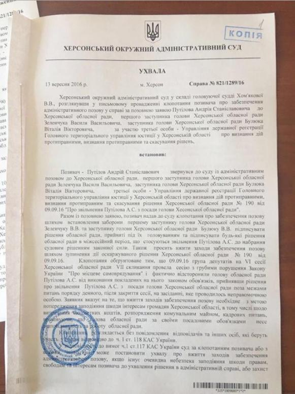 xerson_okr_adminsud_putilov_13-09-16_1