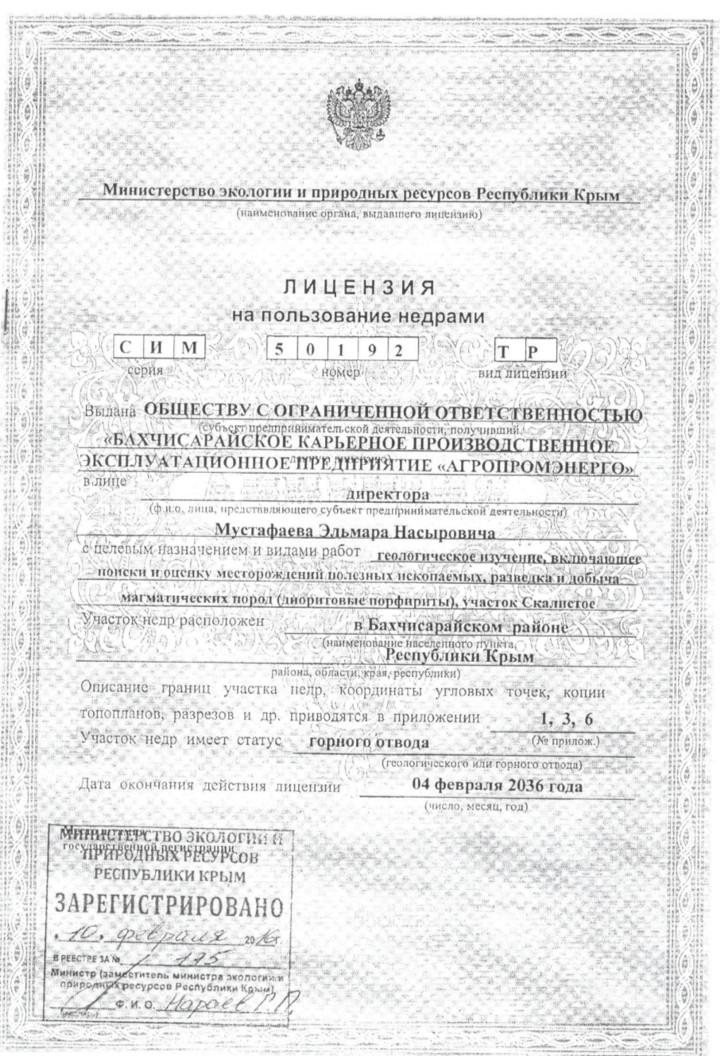 """""""Крыминформ"""""""