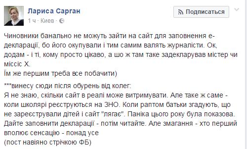 Сарган обвинила журналистов вобвале сайта е-декларирования