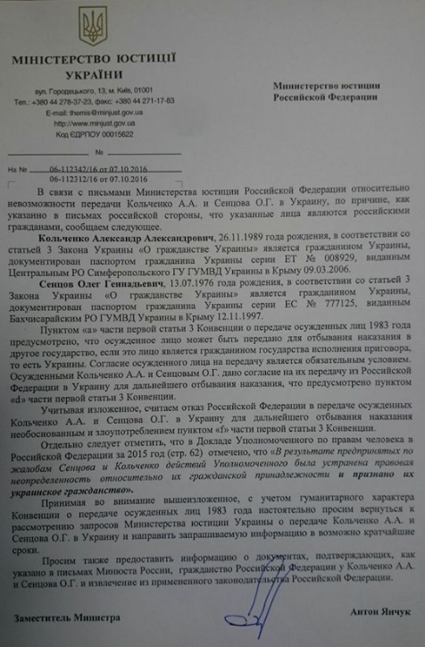 pismo_minyust_ukr_sencov_kolchenko