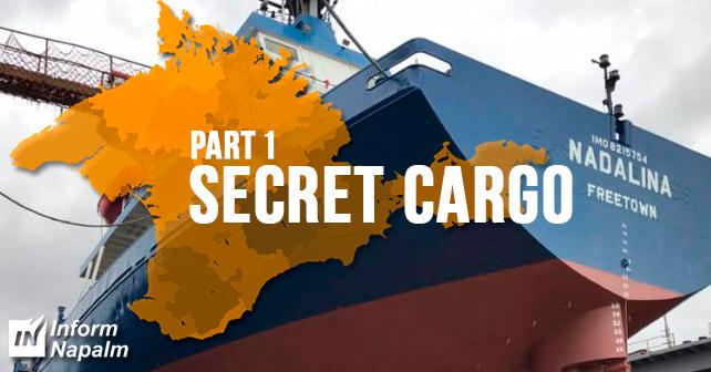 ВКрыму российские военные получили секретный груз