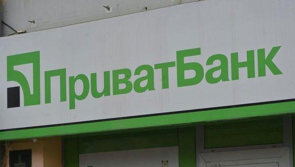 Приватбанк