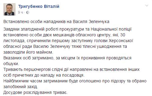 vitaliy_trigubenko_fb_22-11-16
