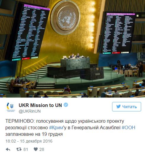 ООН приняла резолюцию о несоблюдении прав человека вКрыму