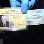 azarov_sokrovisha_1